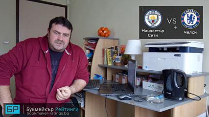 Манчестър Сити - Челси прогноза на Георги Драгоев   Висша лига 10.02.19