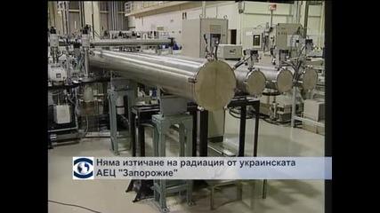 """Няма изтичане на радиация в украинската АЕЦ """"Запорожие"""""""