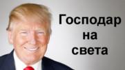 Президентът на САЩ ли е господаря на света, началника на началниците?