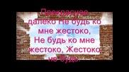 Прекрасное Далеко-Текста на песента.