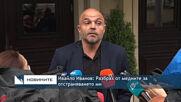 Ивайло Иванов: Разбрах от медиите за отстраняването ми