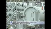 Няма промяна в режима на доставките на газ за България
