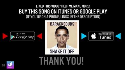 Барак Обама изпълнява Shake it off