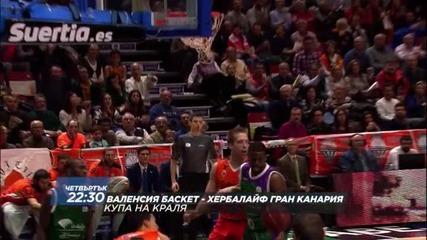 Баскетбол: Валенсия Баскет – Хербалайф Гран Канария на 18 февруари по Diema Sport 2 HD