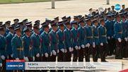 ВИЗИТА: Президентът Радев е на посещение в Сърбия