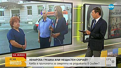 Болницата в Сливен: Проверка не показа да са скачали на корема на родилката