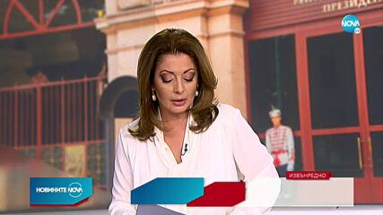 Новините на NOVA (11.07.2020 - извънредна - 15.00 ч.)