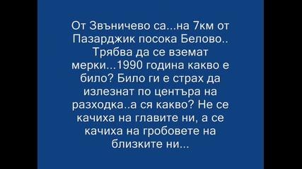Безобразие, подигравка с Българските гробове!!!