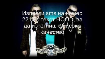 Добри Момчета - Знам, че... feat. Hoodini