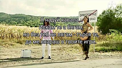 New! Криско и Галена - Кавала Кючек (текст), 2020