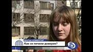 bTV 21.02.2008 - Малък коментар Как се печели доверие ?