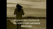 Ishtar - Je Sais Dou Je Vien - Превод