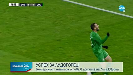 """Евробоецът """"Лудогорец"""" гази и отново е на голямата сцена! (ВИДЕО+СНИМКИ)"""