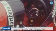 Почина легендата от Формула 1 Ники Лауда