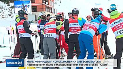 Марк Жирардели е 100% концесионер на ски зоната в Банско