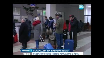 Ескалация на напрежението в Украйна - Новините на Нова