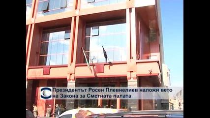 Президентът наложи вето на Закона за Сметната палата