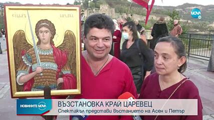 КРАЙ ЦАРЕВЕЦ: Спектакъл представи въстанието на Асен и Петър