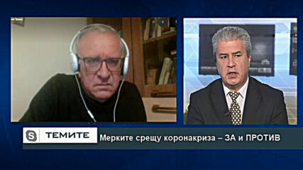 Цветозар Томов: Мерките за справяне с епидемията закъсняха, тепърва предстои най-лошото