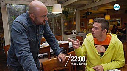София - Ден и Нощ - тази вечер по NOVA (24.01.2019)