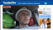 Само FaceБойко може да ви убеди да почивате на нашето черноморие - Господари на ефира (31.07.2015)
