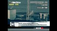МААЕ предупреди за възможно влошаване на обстановката във Фукушима