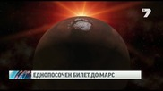 100 души в битка за еднопосочен билет до Марс