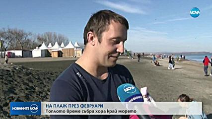 На плаж през февруари: Жители и гости на Бургас отидоха край морето заради необичайно топлото време