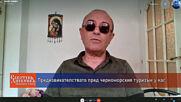 Предизвикателствата пред черноморския туризъм у нас