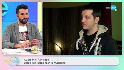 Асен Мутафчиев: Кога търпението ни вреди? - На кафе (25.02.2021)
