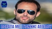 Parata Me - Giannis Aggelou _ New Song 2013