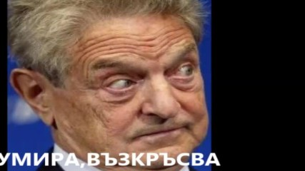 sekirata Djordj Soros