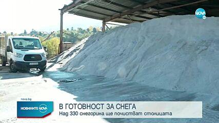 Столичната община провери снегопочистващите фирми
