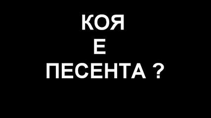 Коя е тази песен ???