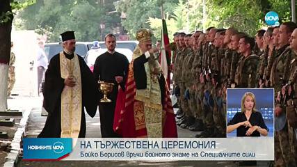 НА ТЪРЖЕСТВЕНА ЦЕРЕМОНИЯ: Борисов връчи бойното знаме на Специалните сили