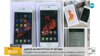 Царете на ментетата от Ветово: Продават реплики на телефони и резачки