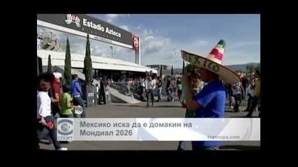 Мексико иска да е домакин на Мондиал 2026