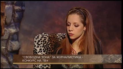 Svobodna Zona za jurnalistika, Velina Velinova, Tv+ chast 1