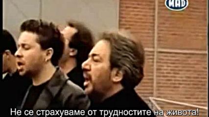 Antonis Vardis Yanis Vardis Yanis Parios Haris - Най добрите ни години са сега - превод