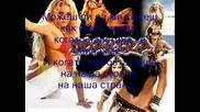 Shakira - Мечти За Планове - Превод