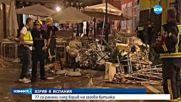 77 души пострадаха при експлозия в кафене в Малага