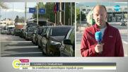 Над 400 000 автомобила се очаква да се върнат днес в София