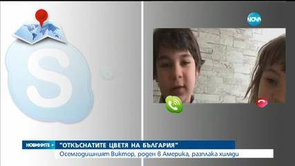 8-годишно българче, родено в Америка, разплака хиляди
