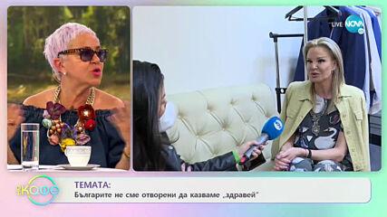 """Стефка Костадинова: Българите не сме отворени да казваме """"здравей"""" - На кафе (17.05.2021)"""