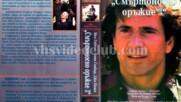 Смъртоносно оръжие 3 (синхронен екип 1, войс-овър дублаж на Брайт Айдиас, 1993 г.) (запис)