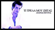 гръцко] Ti Trela Mou Zitas - Andreas Ektoras [new 2009 Song]