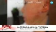 Часът на Милен Цветков С12 Е07 цялото предаване 20.09.2017