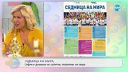 """Седмица на мира - София е домакин на събития, посветени на мира - """"На кафе"""" (20.09.2021)"""