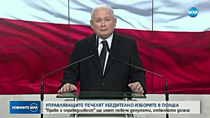 Управляващата партия в Полша