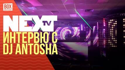 NEXTTV 029: Гост DJ: Интервю с DJ Antosha